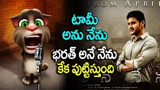 Bharat Ane Nenu (The Song Of Bharat) Song by Talking Tom | Telugu Fun Tom | Mahesh Babu
