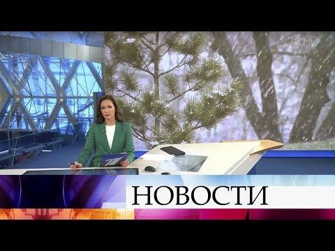 Выпуск новостей в 15:00 от 22.01.2020 видео