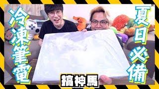 【冰爽夏日】史上最冰的整人企劃!把阿神的筆電冰起來!