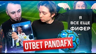 ОТВЕТ ПАНДЕ FX
