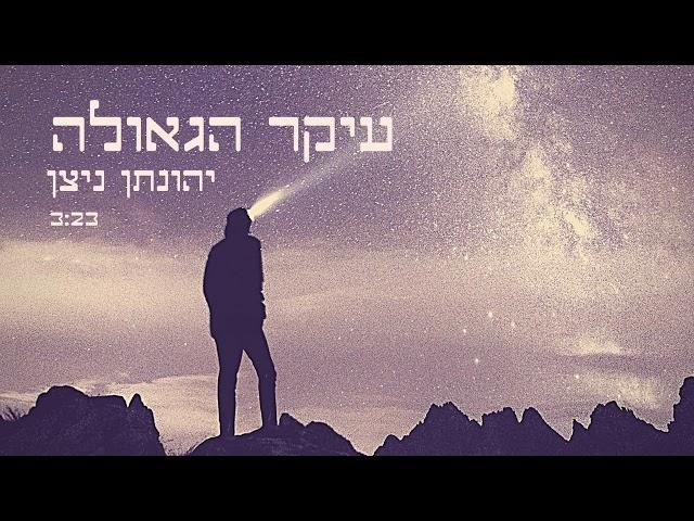 'עיקר הגאולה': יהונתן ניצן עם ניגון חדש