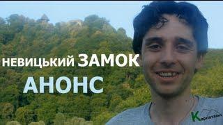 preview picture of video 'Невицький замок (АНОНС) / Nevytsky Castle (PREVIEW) [Карпатами, Карпатами+]'