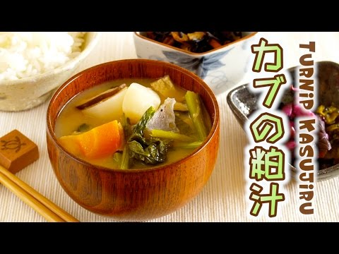 Kasujiru (Sakekasu / Sake Lees Miso Soup) using Turnips for Vegetarian カブの粕汁の作り方 – OCHIKERON