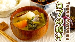 Kasujiru (Sakekasu / Sake Lees Miso Soup) using Turnips for Vegetarian カブの粕汁の作り方 - OCHIKERON