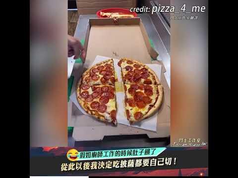 偷吃披薩秘訣