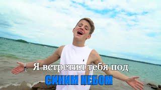 Перевод песни MattyBRaps - Blue Skies