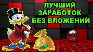Отличный сайт для заработка денег в интернете без вложений