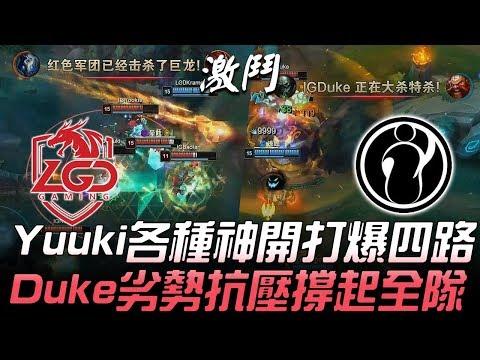 LGD vs IG Yuuki各種神開打爆四路 Duke劣勢抗壓撐起全隊!Game 1