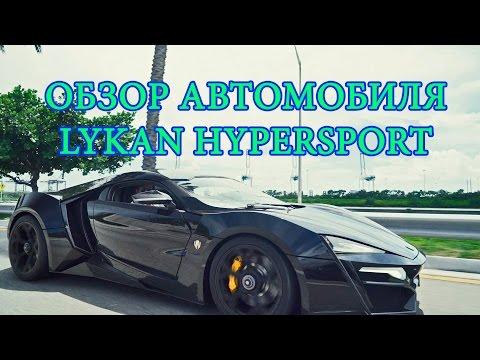 ✅Обзор автомобиля Lykan HyperSport 2016