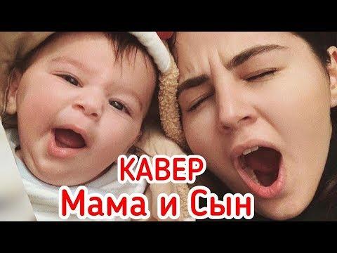 Ани Варданян - МАМА И СЫН (Иван) КАВЕР 2019 | Иван Варданян Мама Анивар