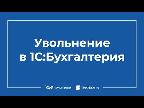 Увольнение сотрудника в 1С 8.3 Бухгалтерия пошагово