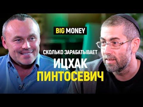 Ицхак Пинтосевич. Как заработать большие деньги, не занимаясь своим бизнесом. Big Money #19