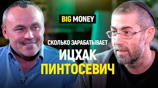 Isaac Pintosevich. How to earn a lot of money, not doing your business. | Big Money #19