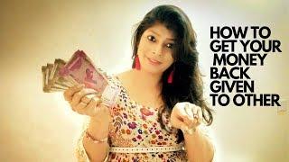 HOw to get your money back given to other???किसी  को उधार दिया हुआ पैसा कैसे वापस ले