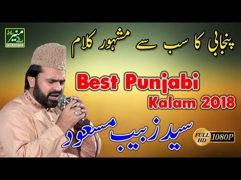 Beautiful Punjabi Naat By