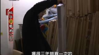 【民視異言堂】蚊子管藝術(上)