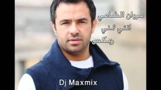 مازيكا مروان الشامي انتي تمني ريمكس Marwan alshami Ente tmane Remix تحميل MP3