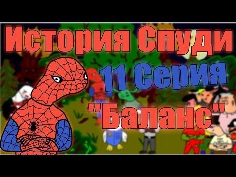 История Спуди - 11 Серия (Баланс)