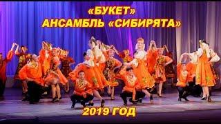 "Букет. Ансамбль ""Сибирята"". Группа ""Краски"" 2019"