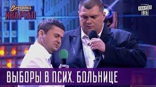 Украина - это универмаг напротив цирка - выборы в псих. больнице | Вечерний Квартал