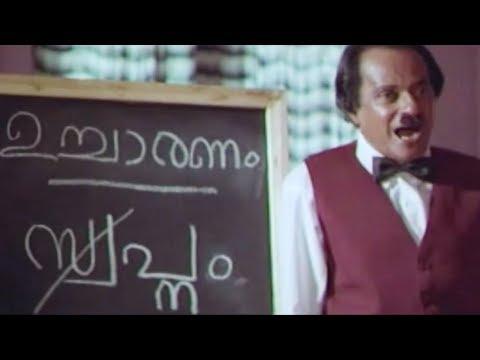 ബാരതമല്ല ഭാരതം...ബിരിയാണിയുടെ ഭ | മിന്നാരം | Minnaram Movie Comedy