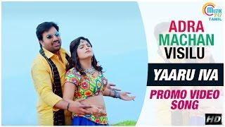 Adra Machan Visilu    Yaaru Iva (Promo) Video Song   Shiva, Naina Sarwar