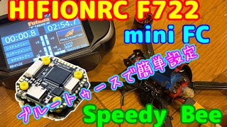 【Drone】HIFIONRC F722 mini FC がスマホアプリで設定出来る。