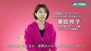 YONEXRUNNING×潮田玲子