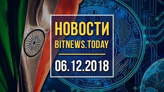 Новости Bitnews.Today 06.12.2018
