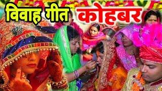Kohabar Ke Geet पांच पितरवा के इहे नया कोहबरघर || विवाह कोहबर गीत