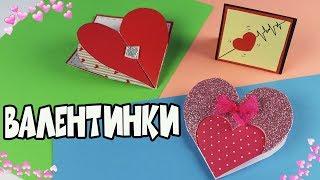 ВАЛЕНТИНКИ - Открытки с сердечками   3 простые и красивые идеи