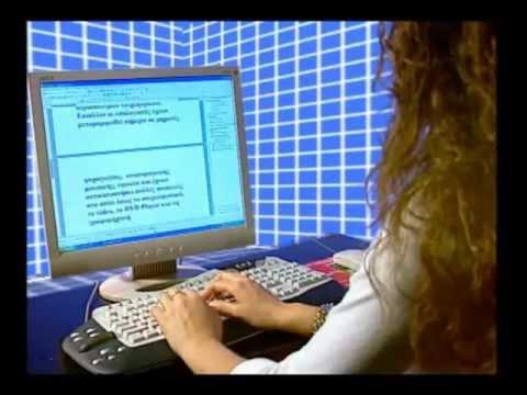 Ενημερωτικό βίντεο με τις αρχές της εργονομίας