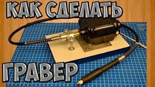 DIY Как сделать гравер (бормашинку).