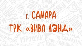Праздничное открытие Галамарт в  г. Самара, ТРК «Вива Лэнд»