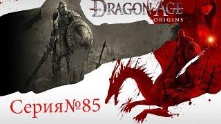 Dragon Age Origins Серия №81 (Перекресток Каридина)