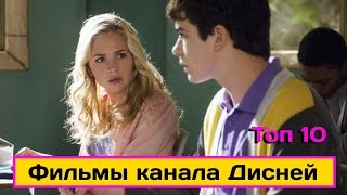 Топ 10 Фильмы канала Дисней