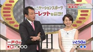 東京MXテレビ2013年12月22日