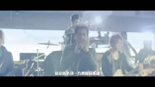 鄭俊弘 Fred - 炮火 Official MV