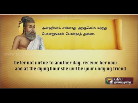 Thought-for-the-day-Thirukkural-Ner-Ner-Theneer-18-04-2016