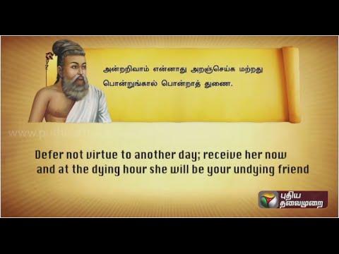 Thought-for-the-day-Thirukkural-Ner-Ner-Theneer-18-04-2016