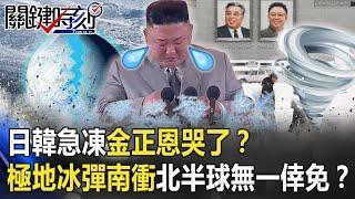 【關鍵時刻】日韓急凍金正恩哭了? 「平流層驟暖」極地冰彈南衝北半球無一倖免!?