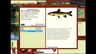 Рус рыбалка 3. 7. 5 где ловить на беларусь