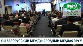 XIII Белорусский международный медиафорум проходит в Минске