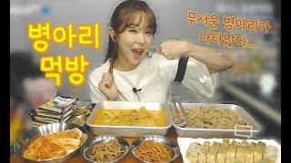 하냐 ◆ 도날드 덕 비지찌개 [Korea Mukbang Eating Show]