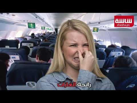 أطرف أسباب هبوط الطائرات اضطراريًا