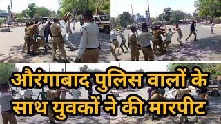 औरंगाबाद : दिल्ली गेट पर पुलिस वालों के साथ युवकों ने की मारपीट - Aurangabad News