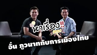 หาเรื่อง(คุย): EP.31 อั๋น ภูวนาทกับการเมืองไทย
