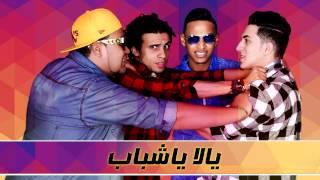 اغاني طرب MP3 يالا ياشباب - المدفعجية و غاندي / Yala Ya Shbab Elmadfaagya & Ghendy تحميل MP3