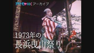 1973年 長浜曳山祭り【なつかしが】