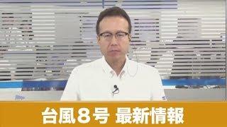 台風8号本日午後に沖縄・先島諸島直撃/ウェザーニュース